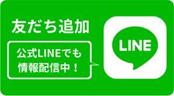 LINEで友だち追加 公式LINEでも情報配信中