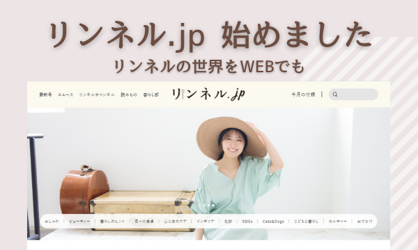 待望の公式WEBサイト「リンネル.jp」オープン!