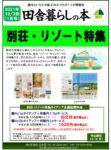 1203別荘リゾート物件特集
