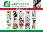 【dマガジン】広告企画2021年7月-12月
