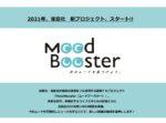 新プロジェクト『MoodBooster(ムードブースター)』企画書