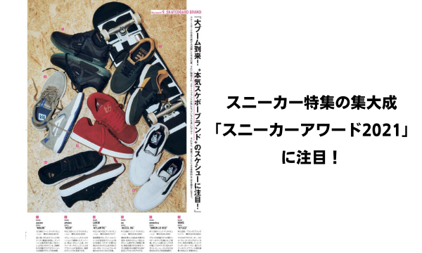 スニーカー特集の集大成「スニーカーアワード2021」に注目!