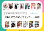 2021年10-12月宝島社webサイトSNS対象パブリシティ企画